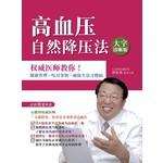 高血压自然降压法