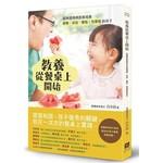 教養從餐桌上開始-營養師媽媽教你養出健康、自信、體貼、有禮貌的孩子