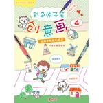 快乐学 简单画:彩色原子笔创意画4