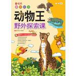 动物王-野外探索课