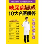 糖尿病疑惑10大名医解答