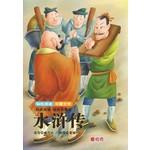 轻松阅读中国文学-水浒传