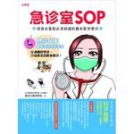 急诊室SOP:到急诊室前必须知道的基本医学常识
