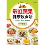 彩虹蔬果健康饮食法