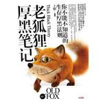 老狐狸厚黑笔记