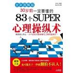 30岁前一定要懂的83个SUPER心理操纵术