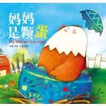 小鸡妙妙的生活历险:妈妈是颗蛋