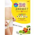 激瘦 这样吃就对了:营养师严选36种激瘦食物 3个月减15KG