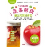 身体天然解毒剂!139罐纯酿蔬果酵素,酿出天然好体态