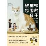 黄阿玛的后宫生活:被猫咪包围的日子