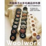 斉藤謠子の羊毛織品拼布課 34款拼布人一定要學的手提包.小物袋‧掛毯&羊毛織物拼布技巧
