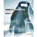 齊藤謠子的北歐風拼布包: 簡單時尚×雜貨風人氣手作布包Type.25