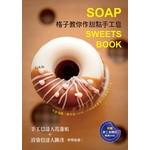 格子教你作甜點手工皂 可愛滿點,實用度100%,一年四季都適合的親膚手工皂。 (附贈手工皂擠花教學DVD)