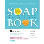 格子教你作自然好用的100款手工皂&保養品(暢銷修訂版)