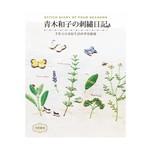 青木和子の刺繡日記:手作人の美好生活四季花繪選