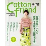Cotton friend 手作誌29:戀夏の自然衣調