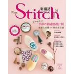 Stitch刺繡誌08-手作好日子!季節の刺繡贈禮計劃:連續花紋繡VS極致鏤空