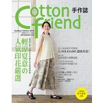 Cotton friend 手作誌33:輕涼夏意の人氣印花嚴選