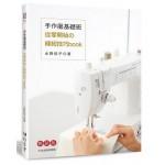 手作服基礎班:從零開始的縫紉技巧book(暢銷版)