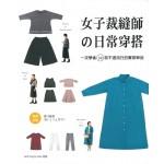 女子裁縫師的日常穿搭:一次學會30款不退流行的實穿單品