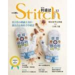 Stitch刺繡誌12-致日常的刺繡小美好:遇見花&綠的手作暖意