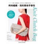 時尚編織·我的風格手拿包