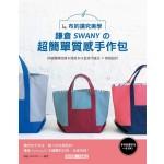 布的講究美學:鎌倉SWANYの超簡單質感手作包