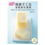 親膚手工皂基礎實作講義