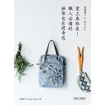 斉藤謠子&Quilt Party:愛上森林系!職人必備的拼布包&波奇包