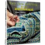 風工房的絢麗費爾島編織:剪開織片的傳統巧技——Steeks
