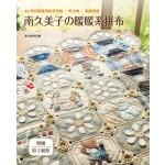 南久美子の暖暖系拼布:40款可愛實用的手作包·布小物·家飾用品