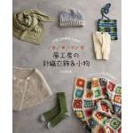 簡單可愛·風工房的針織衣飾&小物