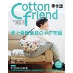 Cotton friend 手作誌44:愛上春暖氣息の手作布調