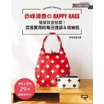赤峰清香的HAPPY BAGS:簡單就是態度!百搭實用的每日提袋&收納包