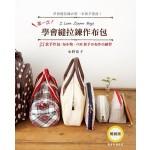第一次學會縫拉鍊作布包:27款手作包x布小物FOR新手的布作小練習(暢銷版)