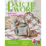 Patchwork拼布教室14:圓圓,滿滿·注入幸福能量的婚戒拼布特集
