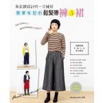 無拉鍊設計的一日縫紉:簡單有型的鬆緊帶褲&裙(暢銷新裝版)