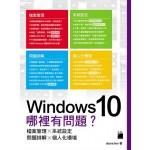 Windows 10 哪裡有問題?檔案管理×系統設定×問題排解×個人化環境
