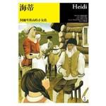 海蒂:阿爾卑斯山的小女孩 Heidi(25K軟皮精裝+1CD)