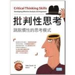 批判性思考:跳脫慣性的思考模式(20K暢銷彩色精裝版)