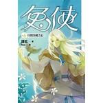 兔侠 vol.6 分别深藏之心