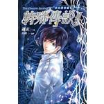 特殊傳說Ⅱ 亙古潛夜篇 04【完】