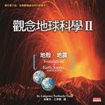 觀念地球科學II