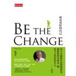 BE THE CHANGE成為更好的自己