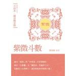 紫微斗數筆記本:天府系·論命觀念篇