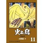 火之鳥 復刻版 11