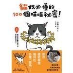 貓奴必懂的100個喵喵祕密!