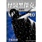 怪醫黑傑克 典藏版 10