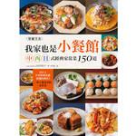 我家也是小餐館!中?西?日式經典家常菜150道