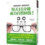 眼睛瑜伽操x護眼飲食法 每天15分鐘,視力自然回復!